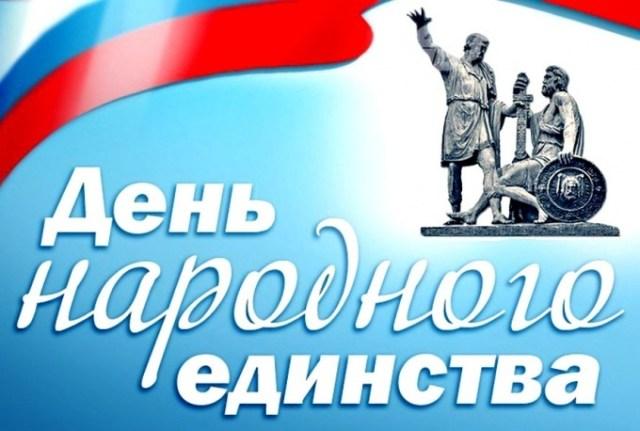 День народного единства в Кавалерово