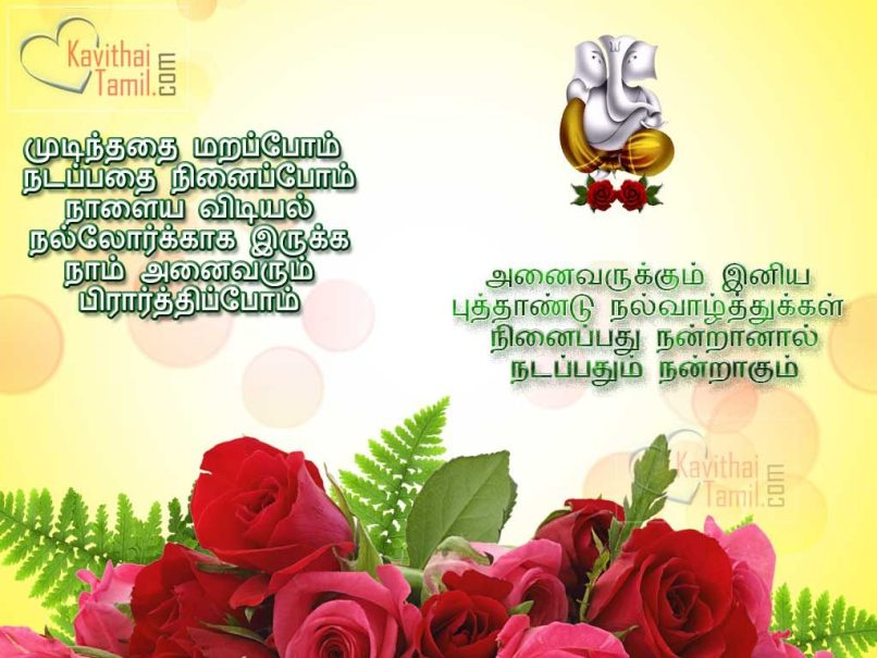 New year 2015 wishes images in tamil images 10 2017 new year wishes images and greetings tamil m4hsunfo