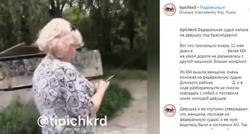 Скриншот видео с участием судьи https://www.instagram.com/p/BxWmGWaA6oF/?igshid=ry2zuui7tx4k