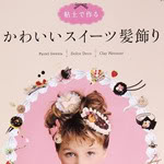 """Sweets Hair Accessories"" DIY book"