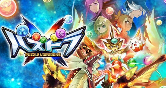 puzzle_and_dragons_x_001-750x400