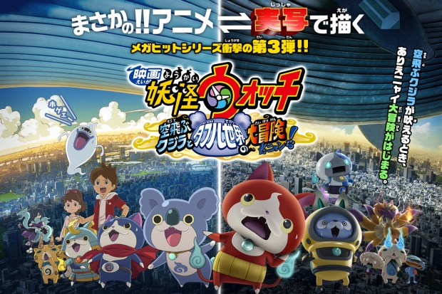 Anime Live Action Movie Yo Kai Watch With Kento Yamazaki As