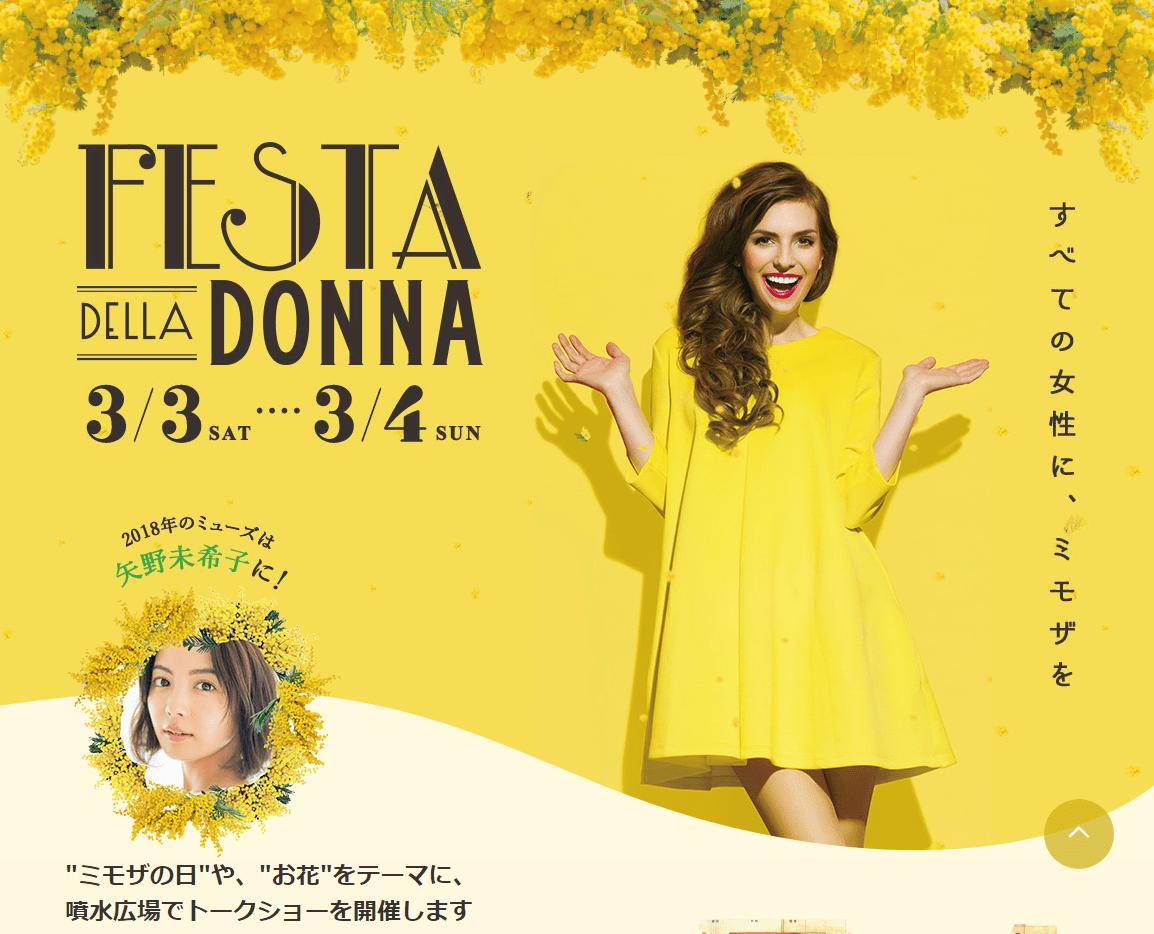 すべての女性が祝福される、女性のためのお祭り  FESTA DELLA DONNA フェスタ・デッラ・ドンナ2018