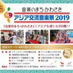 アジア交流音楽祭2019