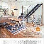 注文住宅の雑誌掲載_3階建てのデザイン住宅
