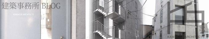 建築設計事務所ブログ