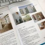 設計した住宅が月刊誌に掲載
