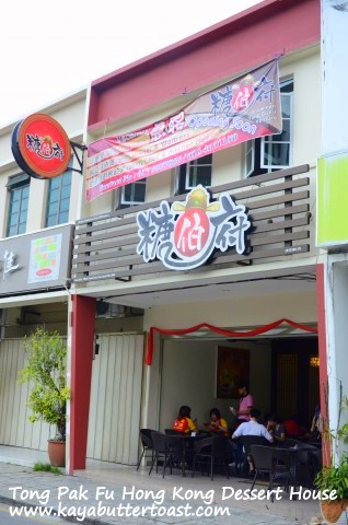 Tong Pak Fu Hong Kong Desserts House (2)