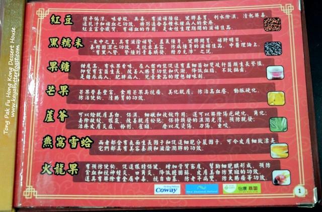 Tong Pak Fu Hong Kong Desserts House (25)