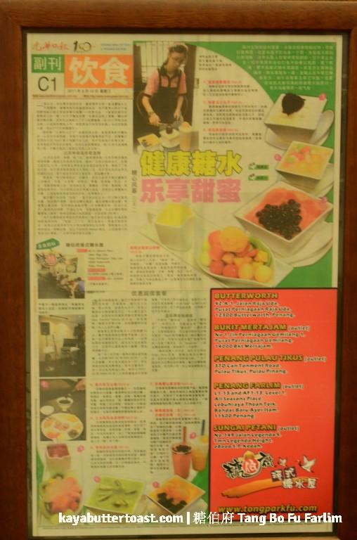 糖伯府 Tang Bo Fu Tong Park Fu All Seasons Place Farlim (3)