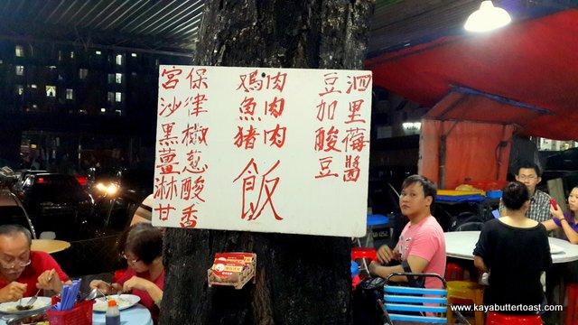 Relau Seafood Cafe Zhu Char @ Lengkok Nipah Roadside, Taman Lip Sin, Penang (4)