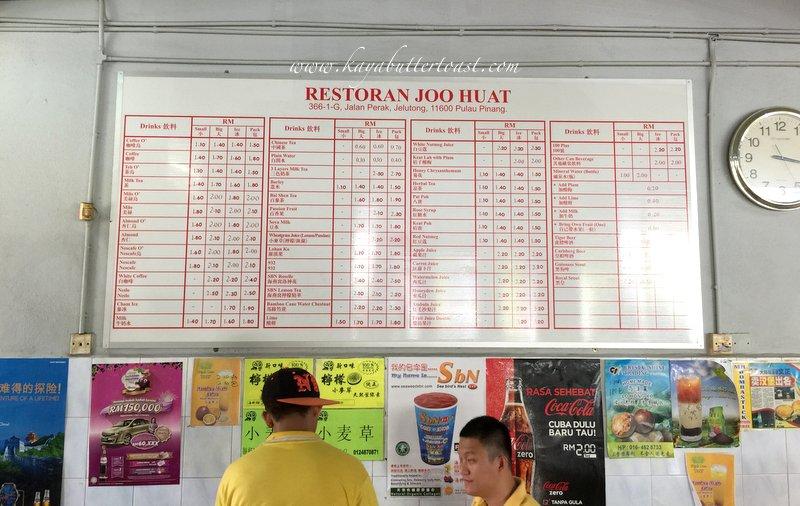 The Famous Kim Leng Perak Road Loh Mee 大路后金龙卤面 @ Joo Huat Restaurant, Perak Road, Penang (12)