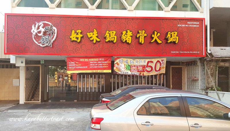 Hou Mei Wo 好味锅 Pork Bone Steamboat @ Lorong Selamat, Georgetown, Penang (1)