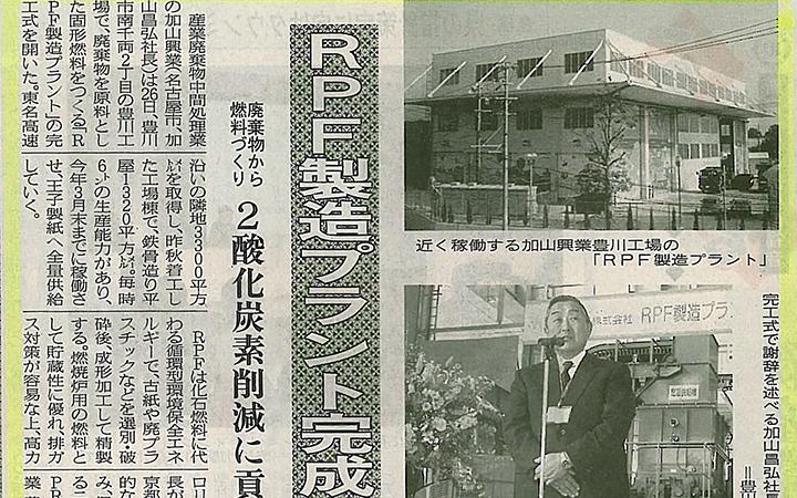 東愛知新聞 RPFプラント完成式典
