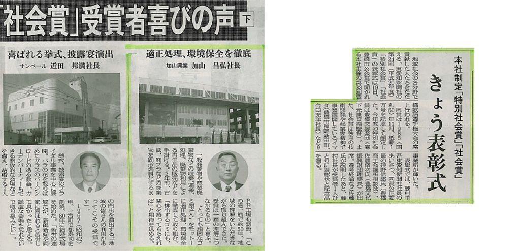 東愛知新聞 第24回社会賞受賞者の声