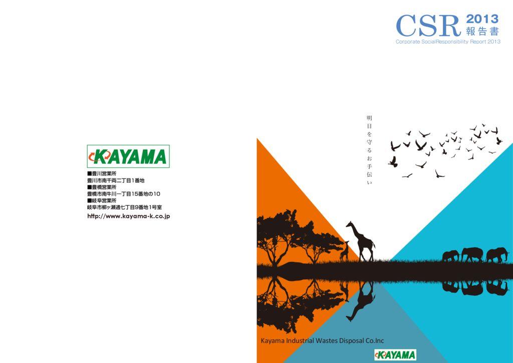 廃棄物処理業 環境ソリューション企業 CSR報告書2013