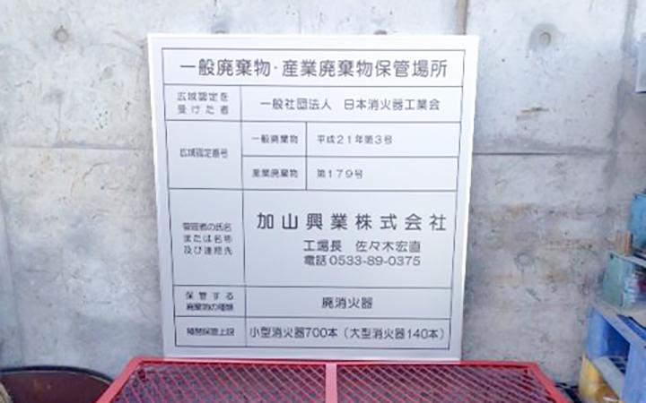 豊川市 消火器引き取り 保管