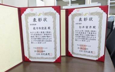 豊川商工会議所 優良従業員 功労表彰 2015-1
