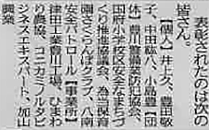 豊川市安全なまちづくり推進大会 感謝状 中日新聞