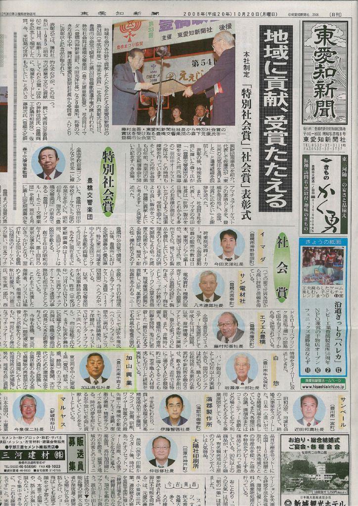 東愛知新聞社 第24回社会賞表彰式