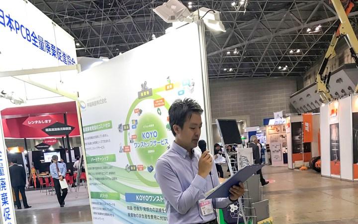 日本PCB全量廃棄促進協会 東京ビックサイト NEW環境展 2017
