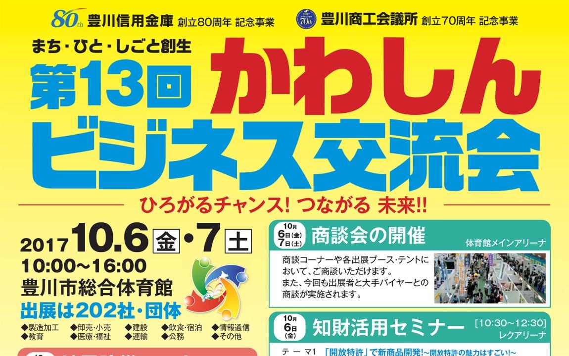 第13回かわしんビジネス交流会 豊川市総合体育館