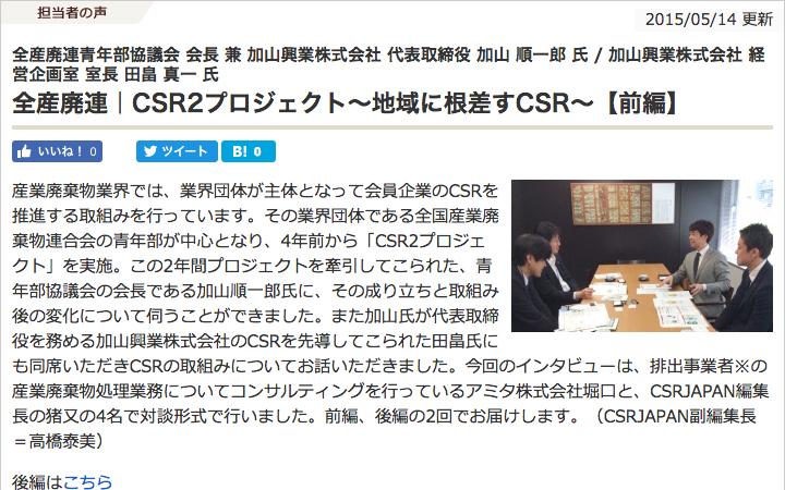 CSR JAPAN CSR2プロジェクト〜地域に根差すCSR〜