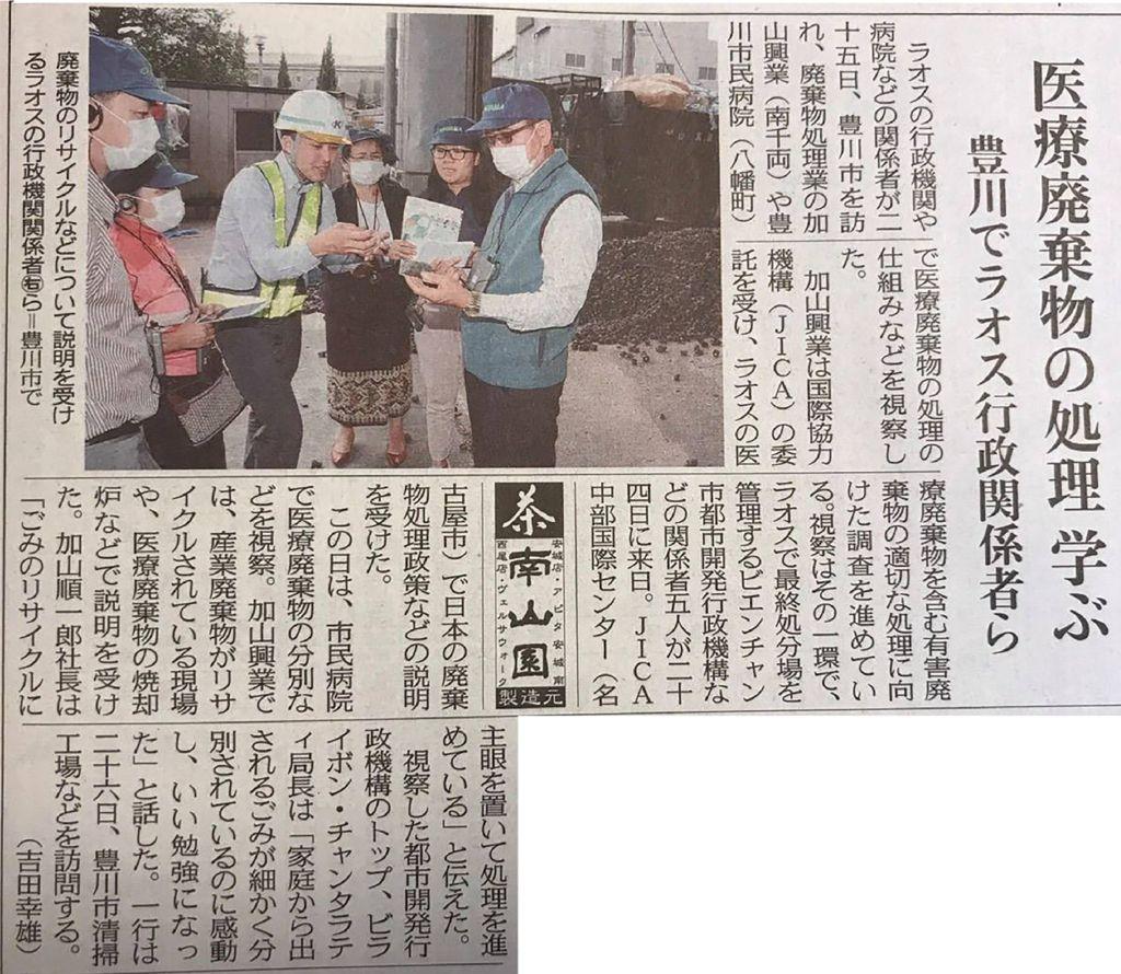 医療廃棄物の処理学ぶ 豊川でラオス行政関係者ら 中日新聞