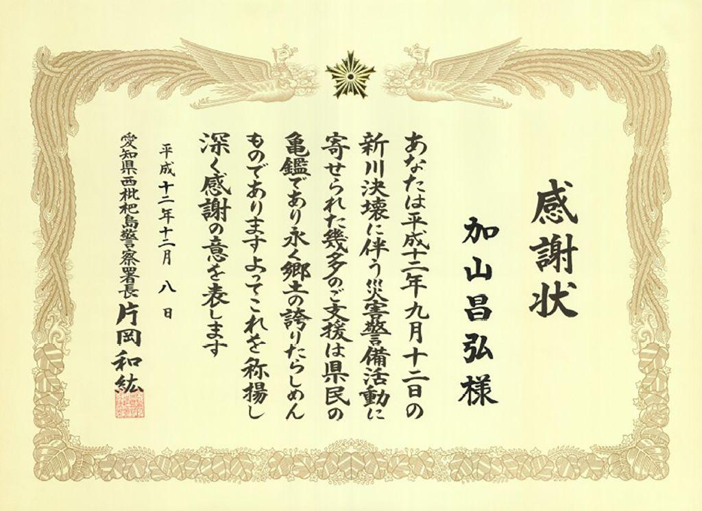 愛知県西枇杷島警察署 感謝状