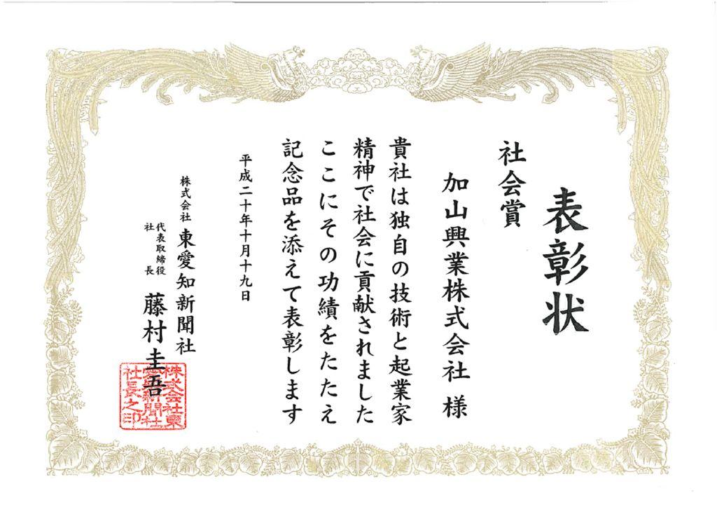 東愛知新聞社 社会賞 表彰状