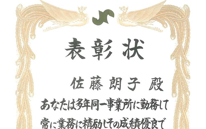 豊川商工会議所 表彰