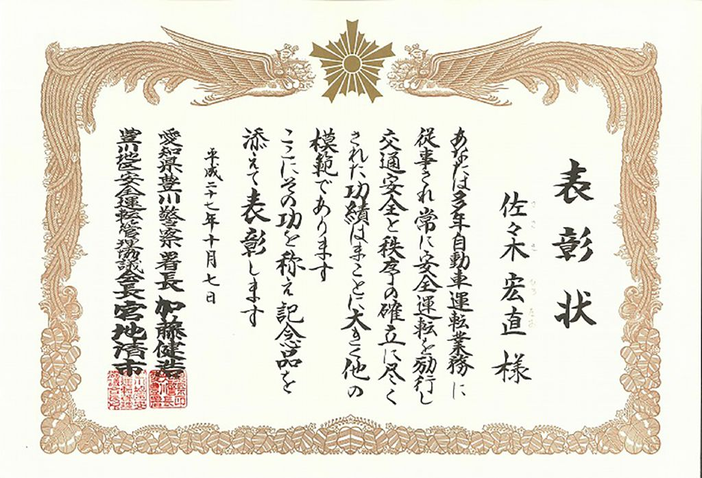 愛知県豊川警察署 表彰状