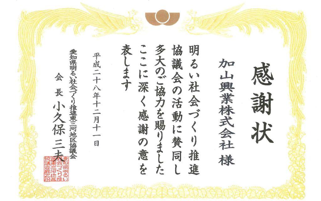 愛知県明るい社会づくり推進東三河地区協議会 感謝状
