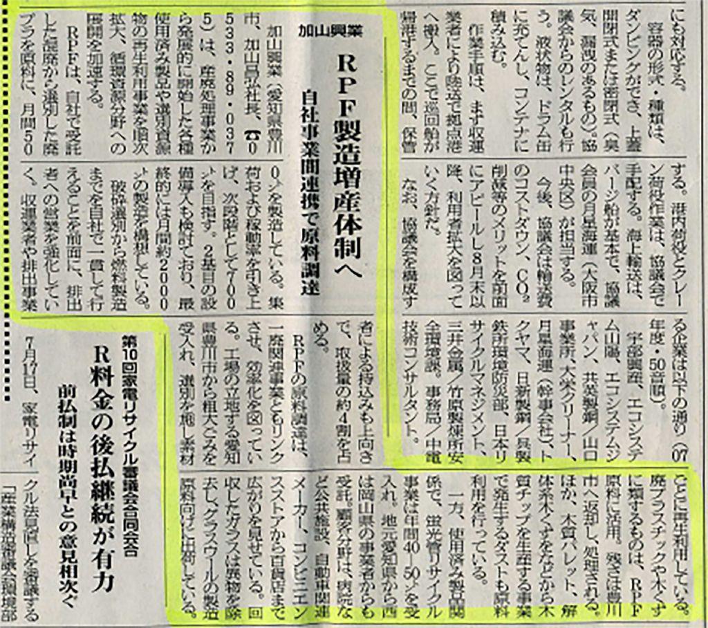 RPF製造増産体制へ 循環経済新聞