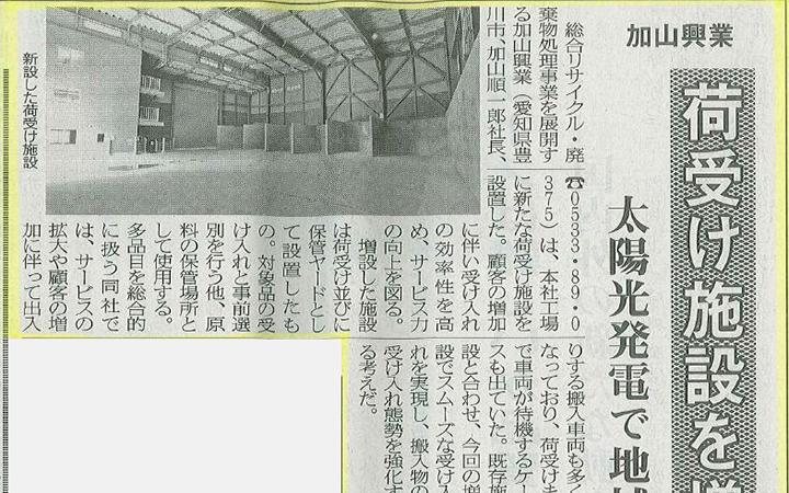 荷受け施設を増設 太陽光発電で地域貢献も 循環経済新聞