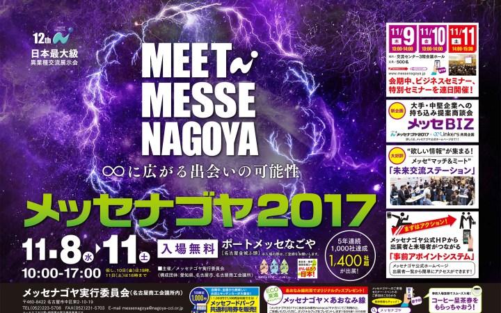 日本最大級 異業種交流展示会 メッセ名古屋2017