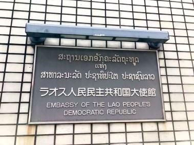 ラオス大使館 ニューイヤーパーティー 2018