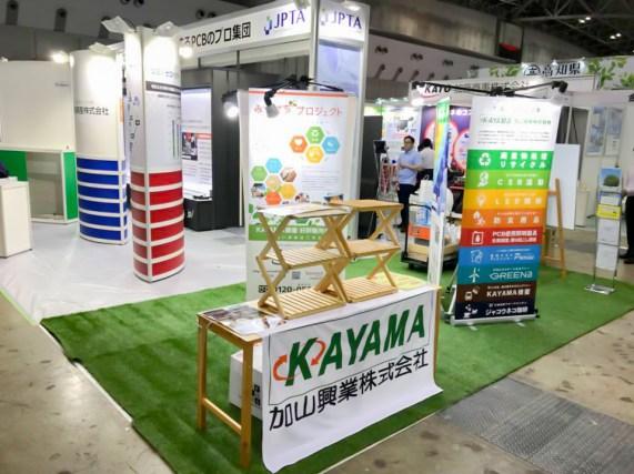2018NEW環境展(N-EXPO 2018) 東京ビッグサイト