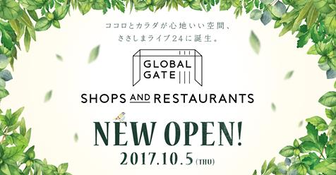 名古屋 グローバルゲート BOOK ZAKKA STATIONARY CAFEDINING 豊川堂