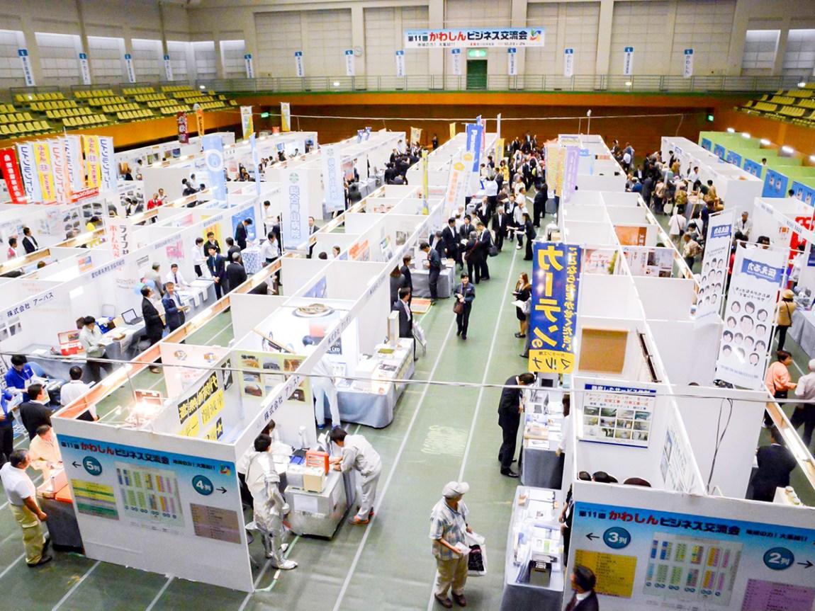 第14回かわしんビジネス交流会 愛知県豊川市総合体育館