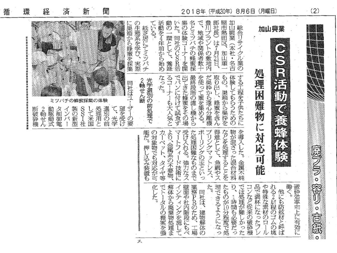 循環経済新聞 CSR活動 養蜂体験
