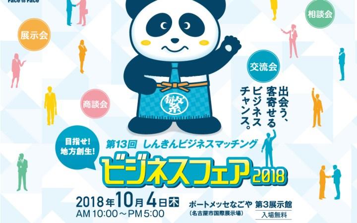 ビジネスフェア2018 ポートメッセなごや(名古屋市国際展示場)