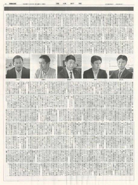 環境ビジネスの海外展開 現状と今後の可能性 環境新聞