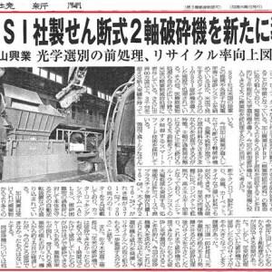 2軸せん断式破砕機を新たに導入 [2018年8月29日 環境新聞掲載]