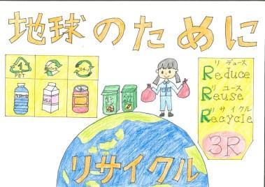 豊川市 小学校 環境ポスター 環境教育 リサイクル エコロジー