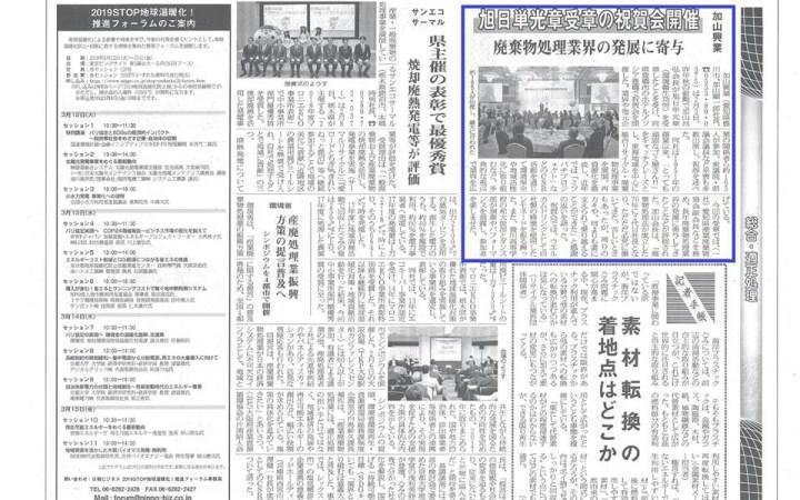 旭日単光章祝賀会開催 [2019年2月25日 循環経済新聞掲載]