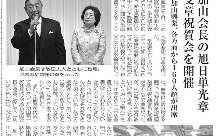 加山会長の旭日単光章祝賀会開催 [2019年2月13日 環境新聞掲載]