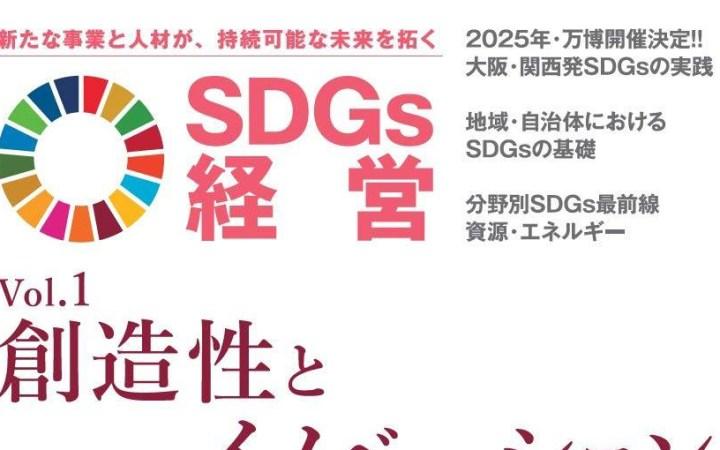 環境ビジネス 2019年特別号 SDGs経営 Vol.1創造性とイノベーション