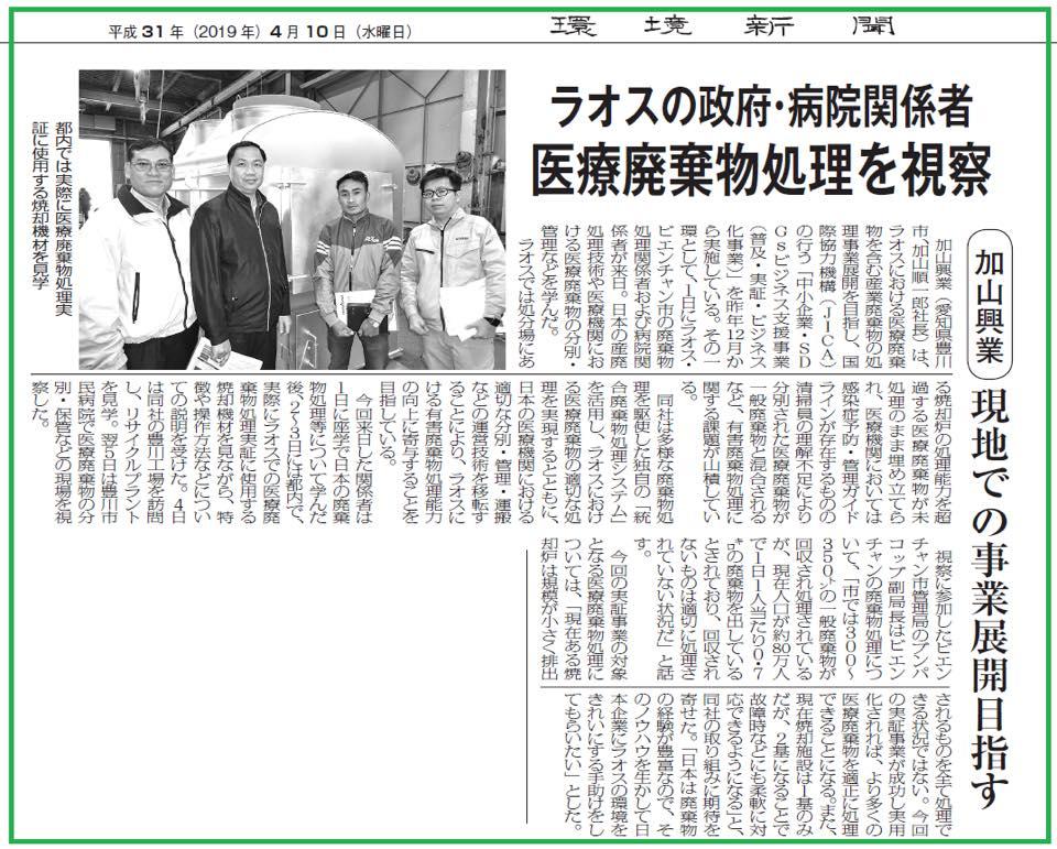 愛知県 産業廃棄物処理 ラオス 医療廃棄物処理 環境新聞