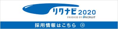 採用情報 リクルートナビ 愛知県 豊川市 加山興業株式会社